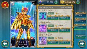 聖闘士星矢ゾディアックブレイブ スキュライオ