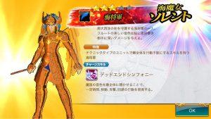 聖闘士星矢ゾディアックブレイブ 海魔女ソレント1