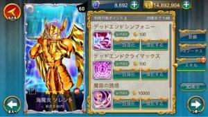 聖闘士星矢ゾディアックブレイブ 海魔女ソレント2