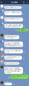 黄金聖闘士LINE2