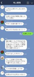 黄金聖闘士LINE4