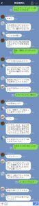 黄金聖闘士LINE5
